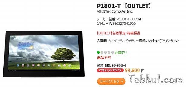 大画面18.4インチAndroidタブレット『ASUS Portable AiO P1801-T』が59,800円に―公式アウトレット