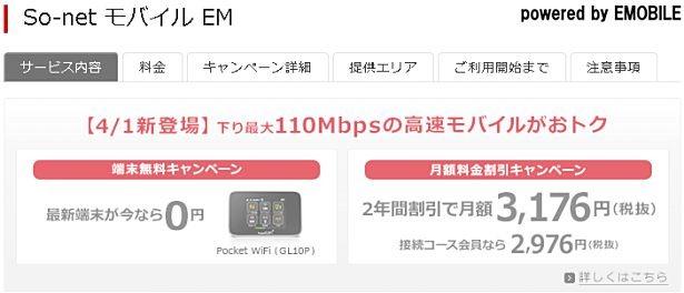 『So-net モバイル EM 4G 定額にねん』提供開始、料金と通信速度・制限―キャンペーンも開催