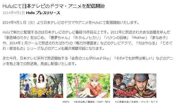 Hulu、日本テレビのアニメやドラマ配信開始―ベルセルクや家政婦のミタなど70作品以上