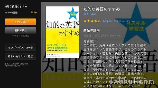 Kindle本、日替わりセール5/12「知的な英語のすすめ」ほか5冊