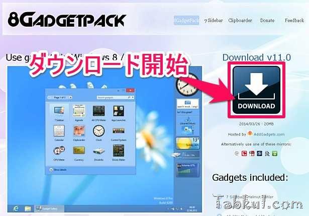『8GadgetPack』でWindows 8.1にガジェット機能を導入、ダウンロード~使い方ほか