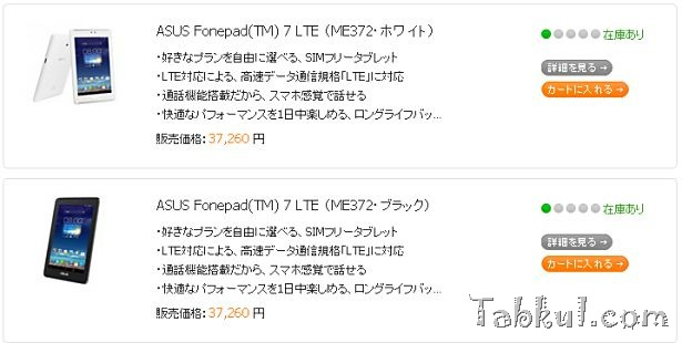 ASUS、FOMAプラスエリア対応『Fonepad 7 LTE』販売開始―価格と周波数ほか