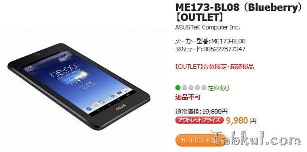 ASUS MeMO Pad HD 7、アウトレット価格9,980円に。―スペック要確認