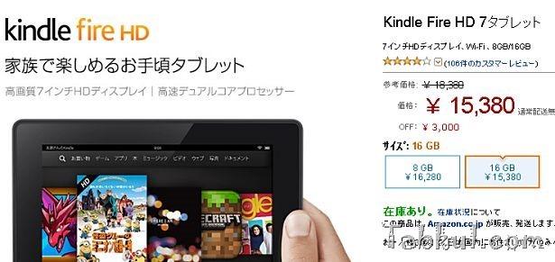1日限定、新しい『Kindle Fire HD』が3,000円OFFの値下げセール中―Amazon.co.jp