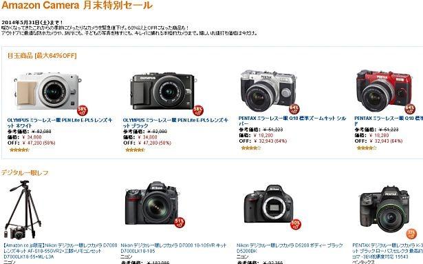 カメラ最大64%OFF、アマゾンが『Amazon Camera 月末特別セール』開催―5/31まで