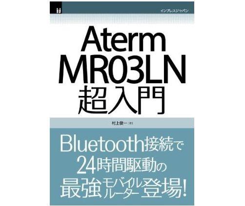 格安SIM向けモバイルルーター解説書『Aterm MR03LN超入門』発刊