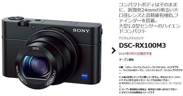 ソニー、収納式ファインダー搭載デジカメ『DSC-RX100M3』発表―価格・仕様と発売日ほか