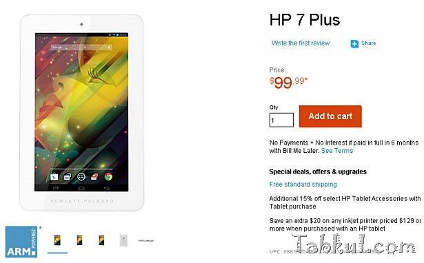 格安1万円のタブレット『HP 7 Plus 1301US』のスペック、中華パッドと比較して買いか