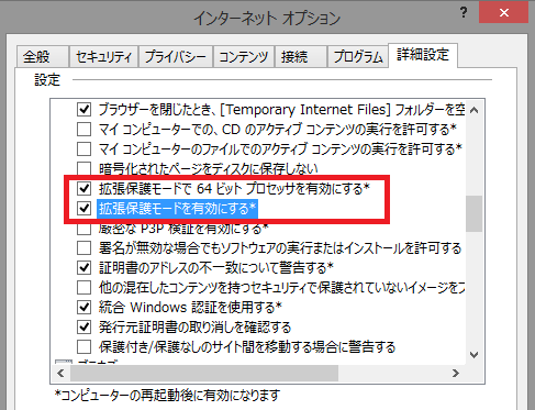 MS、IE脆弱性の回避策まとめを公開―Windows Vista/7/8/8.1/Server向け
