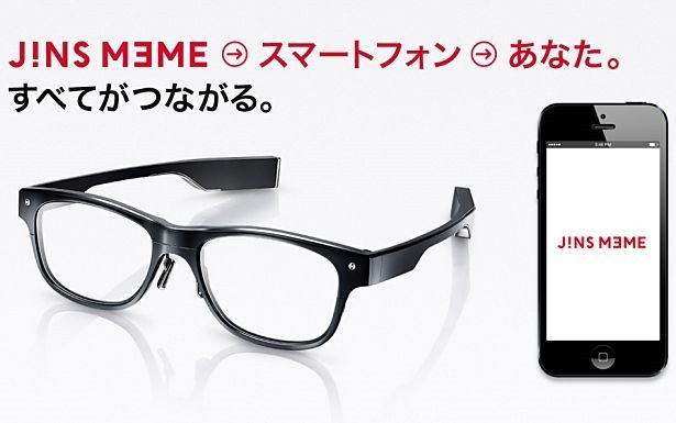 眼鏡型ウェアラブル『JINS MEME』発表―スペックと発売日ほか