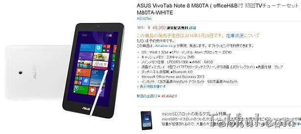 ASUS、ホワイト版『VivoTab Note 8』(フルセグチューナー付)を予約開始―価格と発売日