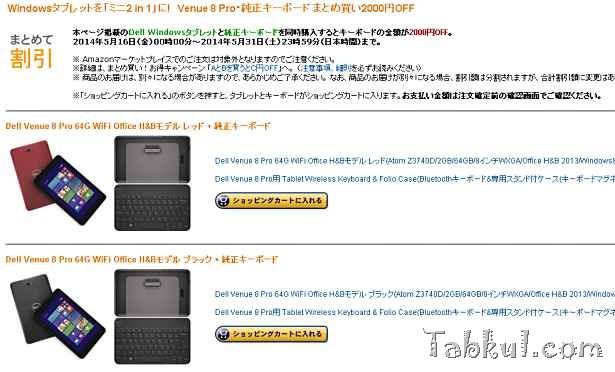 アマゾン、Venue 8 Pro+純正キーボード同時購入2,000円割引に―キーボード英語表記を日本語に直す方法
