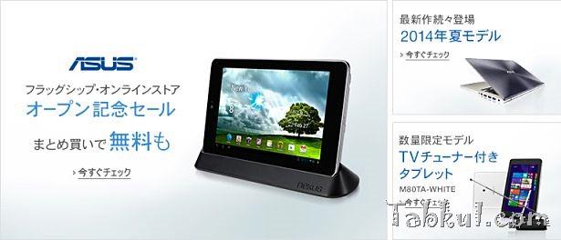 ASUSがアマゾン出店、「VivoTab Note 8」購入でワコムペン無料などキャンペーン実施
