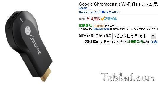 アマゾンで『Chromecast』購入、配送日時が前後した話