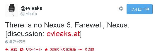 『Nexus 6』は発表されず、Silverプログラム認定端末としてリリースか