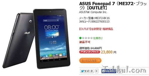 SIMフリー/FOMAプラスエリア対応7インチ『ASUS Fonepad 7』が23,800円で販売中―公式アウトレット