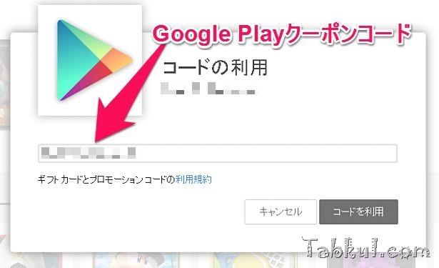 期間限定、Chromecast購入者に600円分のGoogle Playクーポン配布中―入手方法