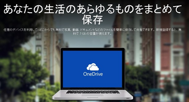 オンラインストレージ『OneDrive』、増量と大幅値下げを発表