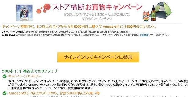 アマゾン、ストア横断お買い物キャンペーン開催―計5,000円以上購入でポイント500円分