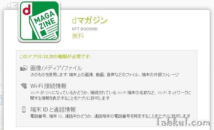 定額雑誌サービス『dマガジン』のAndroidアプリ公開、試用レビュー