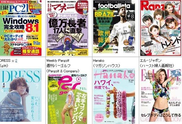ドコモ回線不要、月400円で電子雑誌の読み放題『dマガジン』は6/20提供開始―キャンペーンほか
