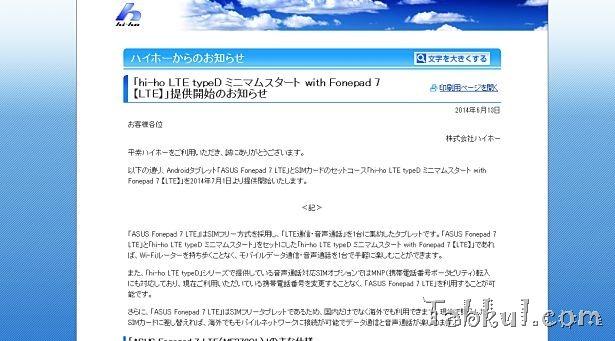 格安SIMカード『「hi-ho LTE typeD』に「ASUS Fonepad 7 LTE」のセットプラン登場―料金や条件ほか