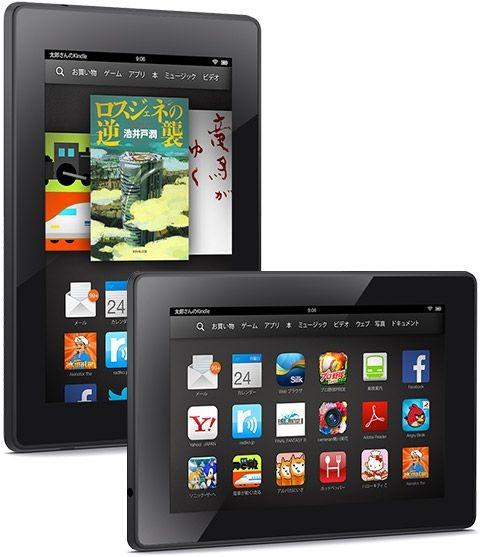 父の日ギフト、新しい Kindle Fire HD 7 タブレットが5,000円割引セール実施中