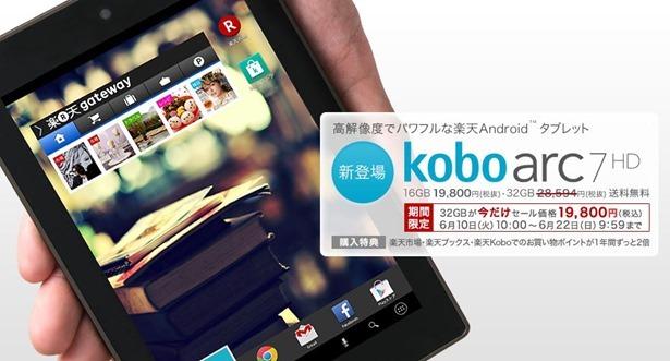 6/22まで、楽天 Kobo Arc 7HD 32GBモデルが約9千円OFFに