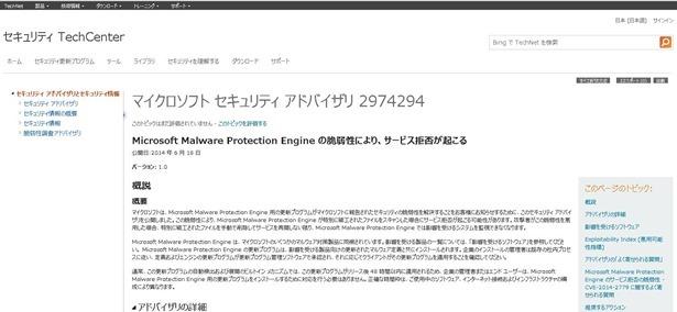 Microsoft、『Malware Protection Engine』の脆弱性を発表―影響を受けるソフトウェアを公開