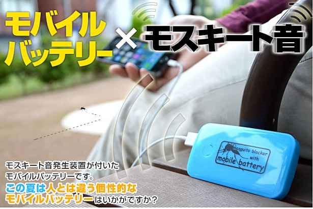 サンコー、『蚊よけ付きモバイルバッテリー』発売―モスキート音と効果を調べる
