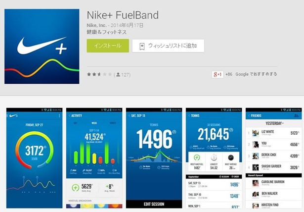 『Nike+ FuelBand SE』にAndroid版アプリ登場
