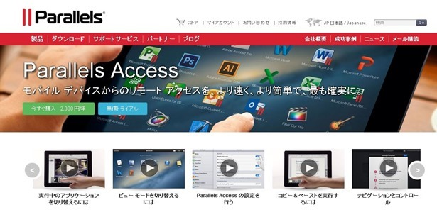 Android/iPhoneに追加対応、遠隔操作アプリ『Parallels Access』アップデート