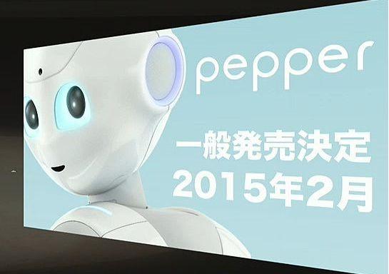 ソフトバンク、感情を持つロボット『pepper』発表―2015年2月に19.8万円で発売へ