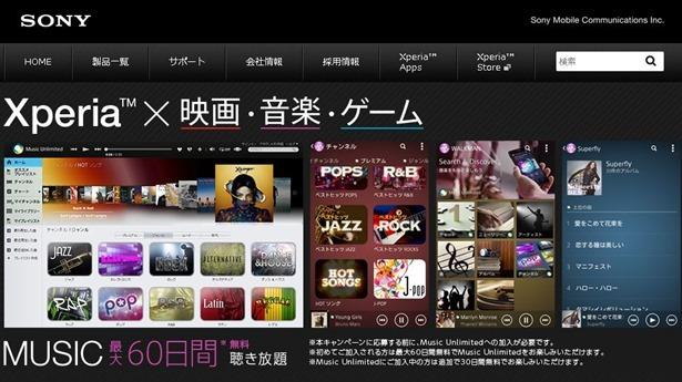 ソニー、Xperia Z2 Tabletなど購入者に音楽・映像・ゲームの無料体験キャンペーン開始