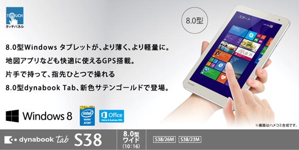 東芝、8インチ『dynabook Tab S38』(Encore 2)発表―スペックと価格ほか、Windowsタブレット