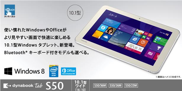 東芝、10インチ『dynabook Tab S50』発表―スペックと価格ほか、Windowsタブレット