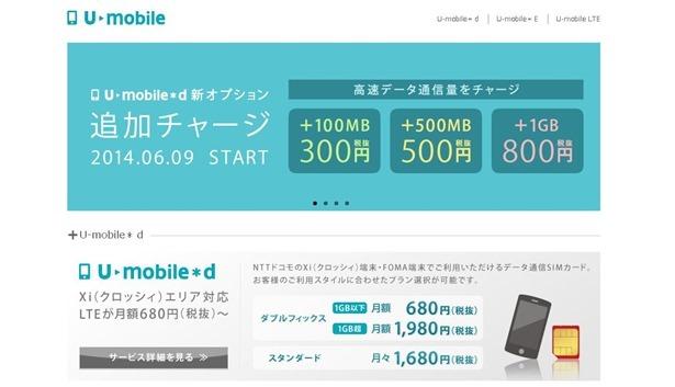 格安SIMカード『U-mobile』にプリペイド版2プランが登場