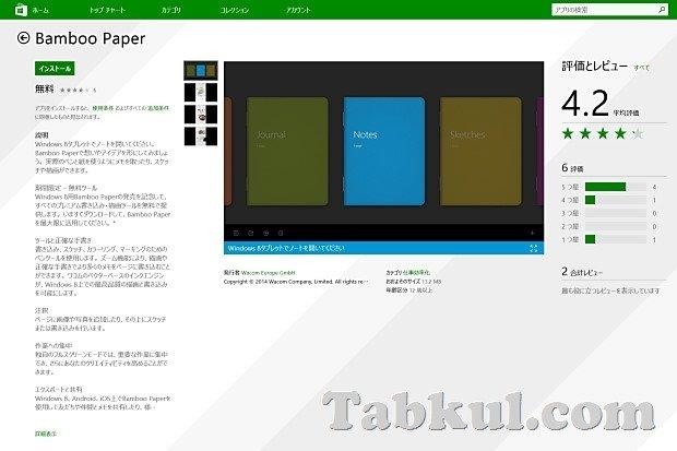 ワコム、Windowsアプリ『Bamboo Paper』を期間限定で無料セール中