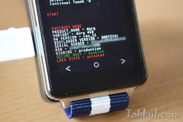 Android Wear ブートローダーのアンロック手順―LG G Watchスマートウォッチ
