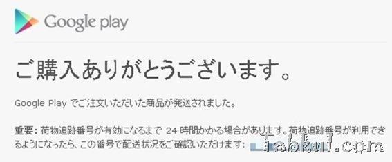 スマートウォッチ『LG G Watch(ホワイト)』の発送通知が届いた話