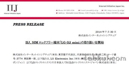 IIJmioとhi-ho、SIMフリー『LG G2 mini』の8/1提供開始を発表