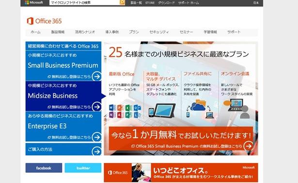 MS、日本で個人向け「Office 365」を2014年内に提供へ