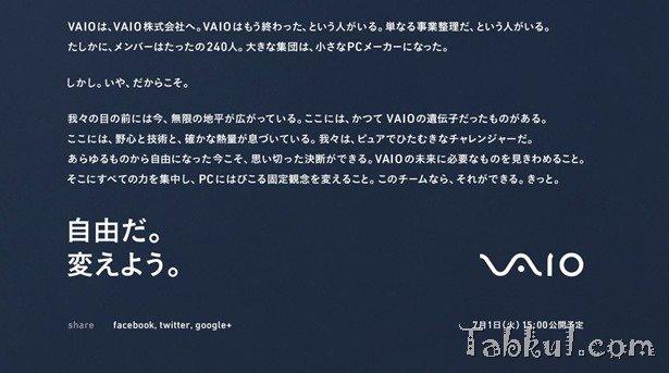 新生VAIO、本日15時より始動―新製品VAIO Pro/Fit発表か