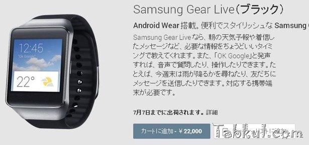 スマートウォッチ「Samsung Gear Live」販売開始、価格と発売日