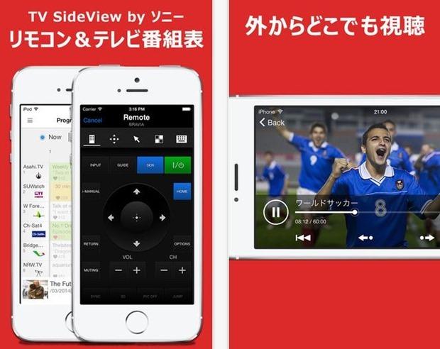 ソニー、iOSアプリ「TV SideView」で「nasne」対応アップデート配信開始