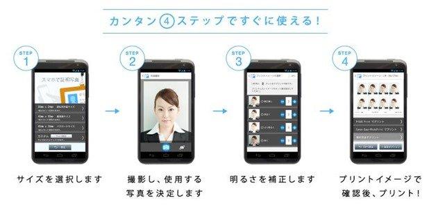キャノン、Androidアプリ「スマホで証明写真」発売―家庭用プリンタで印刷可能