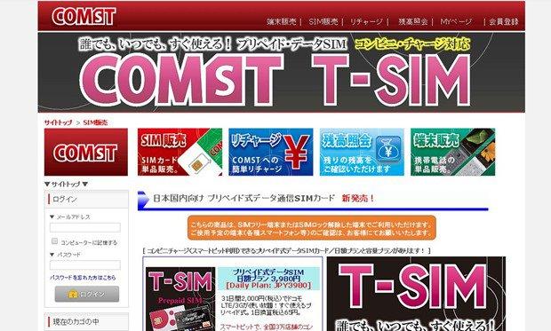 コンビニでチャージできるプリペイドSIMカード「COMST T-SIM」登場、7/28発売