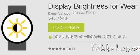 スマートウォッチの明るさ自動調節アプリ『Display Brightness for Wear』登場