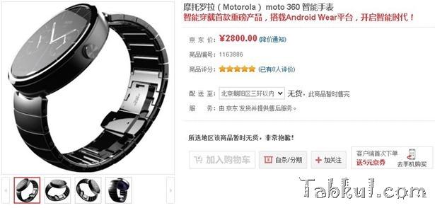 moto 360の価格、約4.6万円か―中国ショップに登場