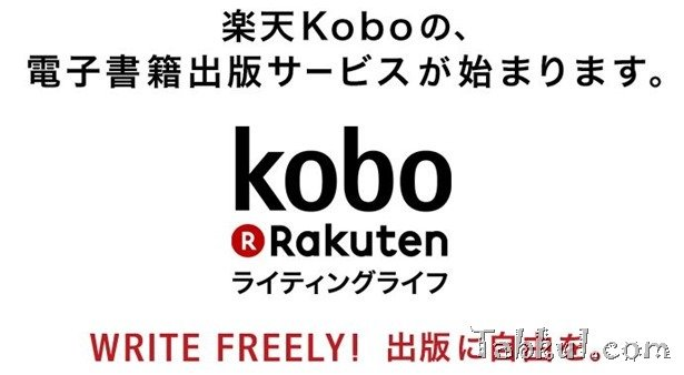 電子書籍出版サービス『楽天Koboライティングライフ』、2014年開始へ